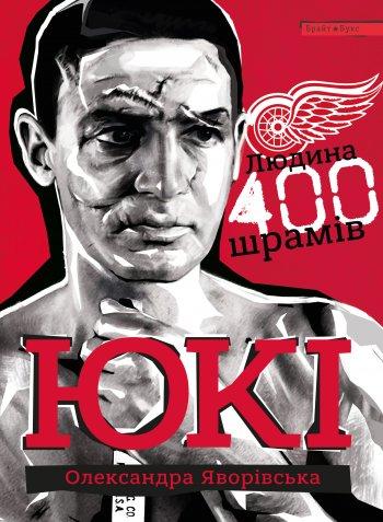 Юкі. Людина 400 шрамів