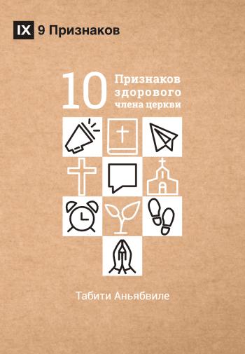 Десять признаков здорового члена церкви