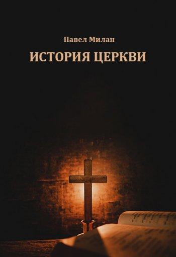 История церкви (30–2020)