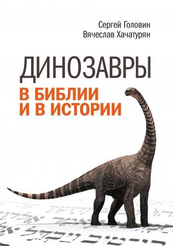 Динозавры вБиблии ивистории