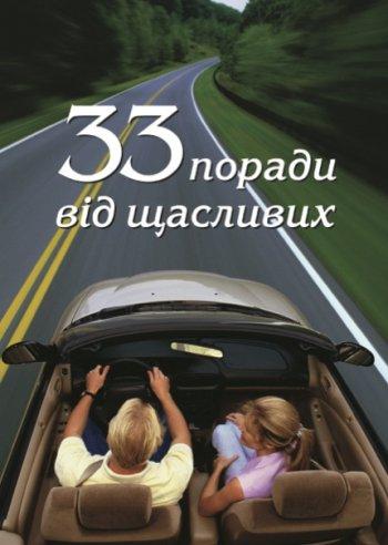 33 поради від щасливих