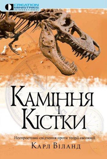 Каміння і кістки. Неспростовні свідчення проти теорії еволюції