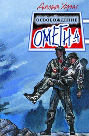 Освобождение «Омеги-4». Фантастическая повесть