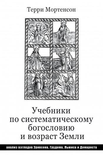 Учебники по систематическому богословию и возраст Земли: анализ взглядов Эриксона, Грудема, Льюиса и Демареста