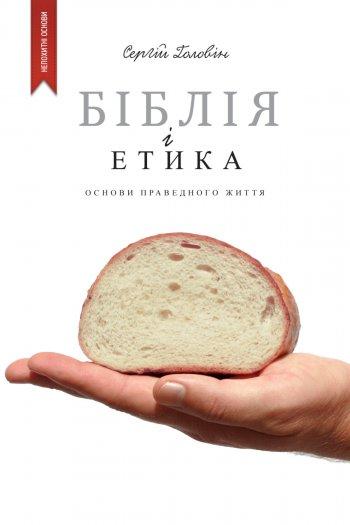 Біблія і етика: Основи праведного життя