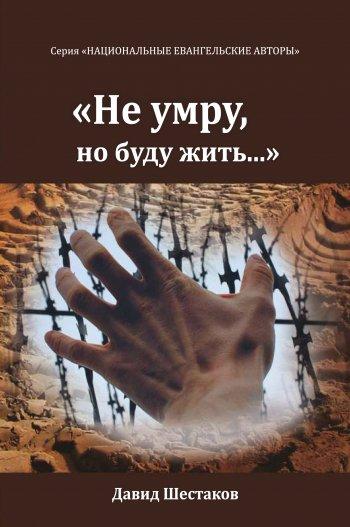 «Не умру, но буду жить...»