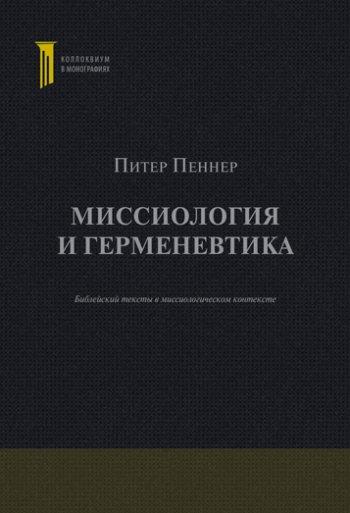 Миссиология и герменевтика