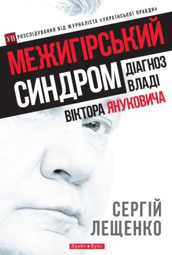 Межигірський синдром. Діагноз владі Віктора Януковича