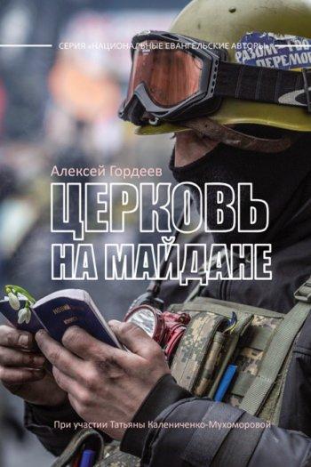 Церковь на Майдане