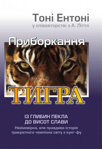 Приборкання тигра