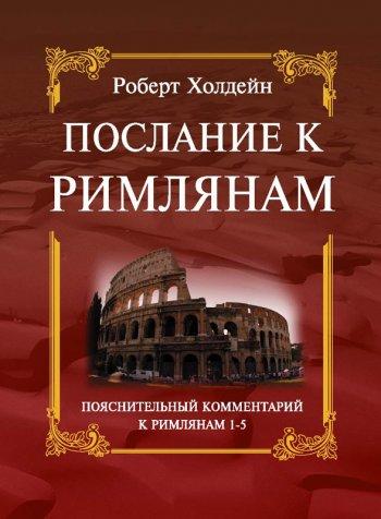 Послание к Римлянам (1–5 глава)