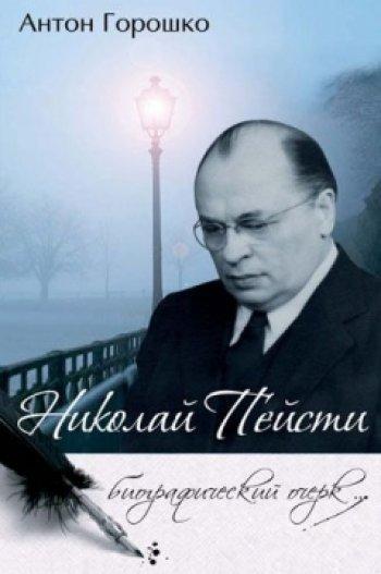 Николай Пейсти. Биографический очерк