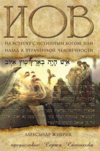 Иов: навстречу систинным Богом, или назад кутраченной человечности