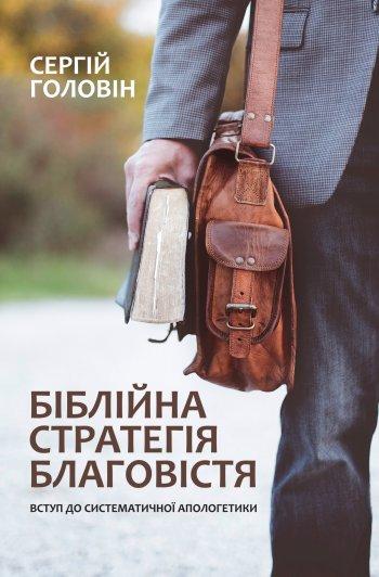 Біблійна стратегія благовістя. Введення в систематичну апологетику