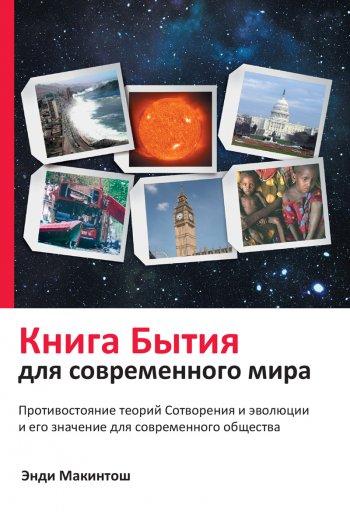 Книга Бытия для современного мира