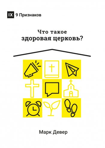 Что такое здоровая церковь?