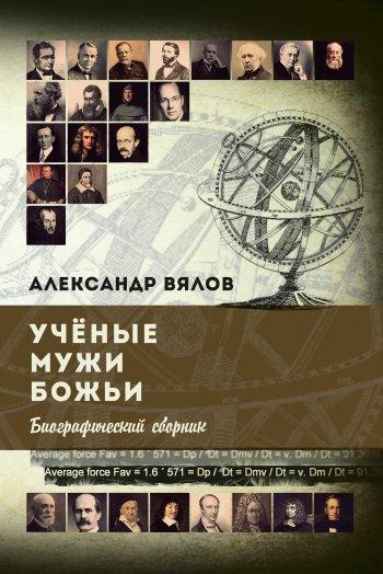 Учёные мужи Божьи. Биографический сборник