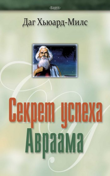Секрет успеха Авраама