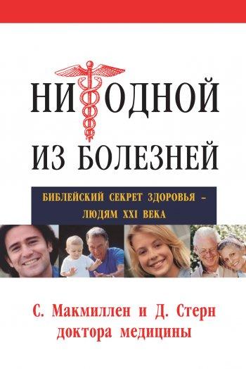 Ни одной из болезней. Библейский секрет здоровья – людям XXIвека