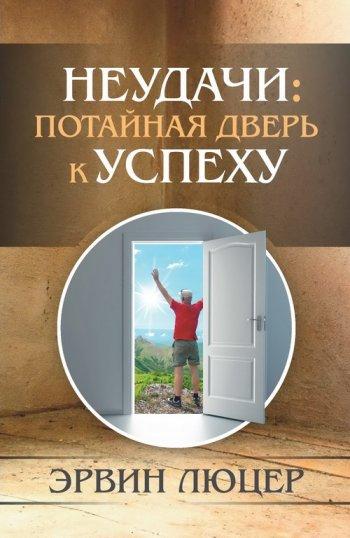 Неудачи: потайная дверь куспеху