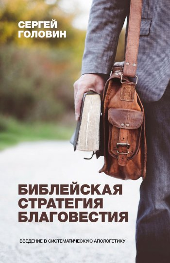 Библейская стратегия благовестия. Введение всистематическую апологетику