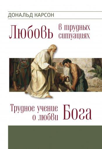 Трудное учение олюбви Бога. Любовь втрудных ситуациях