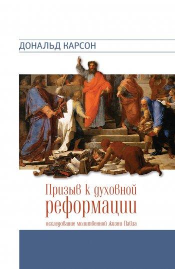 Призыв кдуховной реформации. Исследование молитвенной жизни Павла