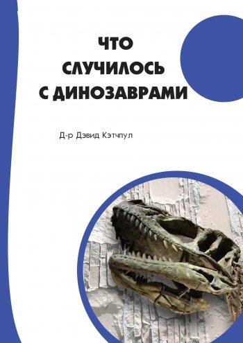 Что случилось сдинозаврами?