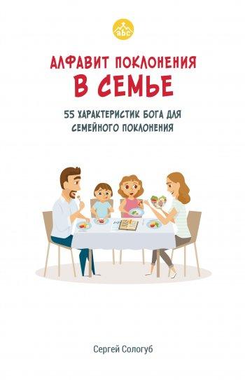 Алфавит поклонения в семье. 55 характеристик Бога для семейного поклонения