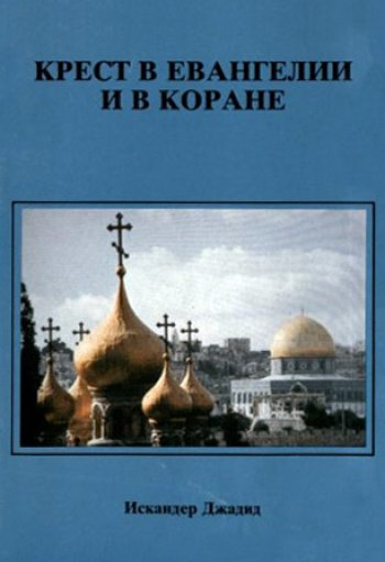 Крест вЕвангелии иКоране