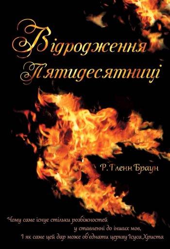 Відродження П'ятидесятниці