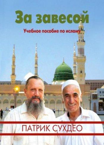 За завесой. Учебное пособие по исламу