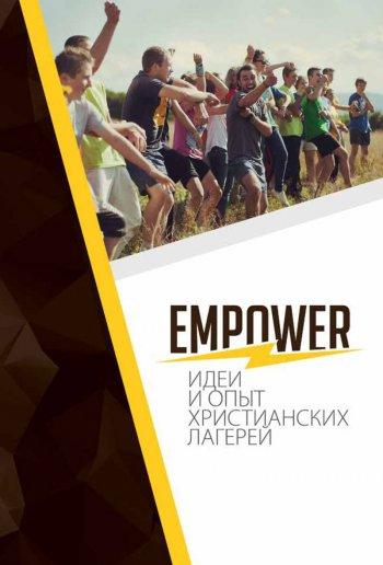 EMPOWER. Идеи и опыт христианский лагерей