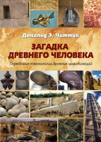 Загадка древнего человека. Передовые технологии древних цивилизаций