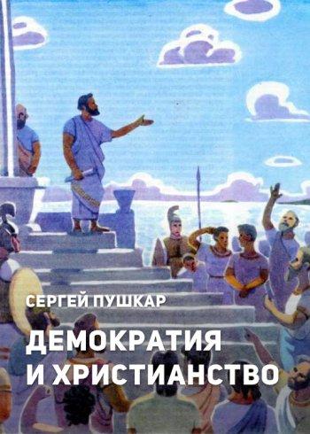 Демократия ихристианство