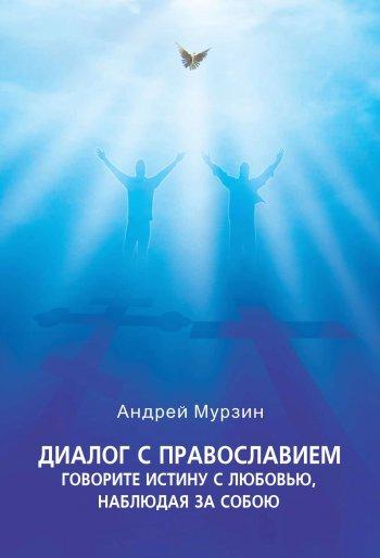 Диалог с православием: Говорите истину с любовью, наблюдая за собою