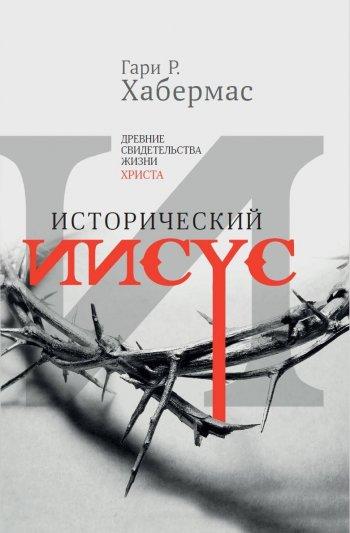 Исторический Иисус. Древние свидетельства земной жизни Христа