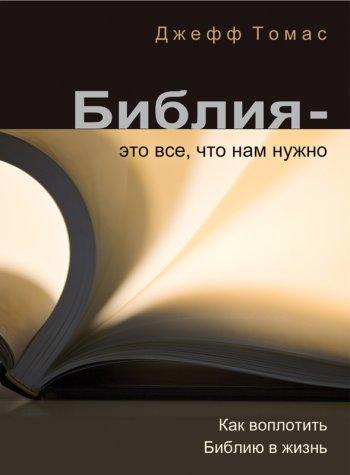 Библия — это все что нам нужно. Как воплотить Библию в жизнь