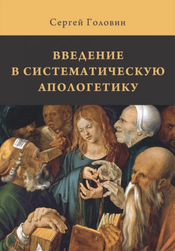Введение всистематическую апологетику
