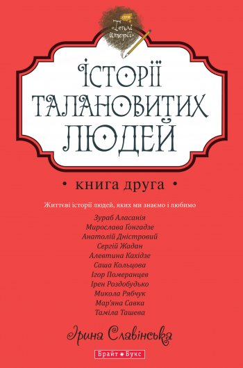 Історії талановитих людей. Книга друга