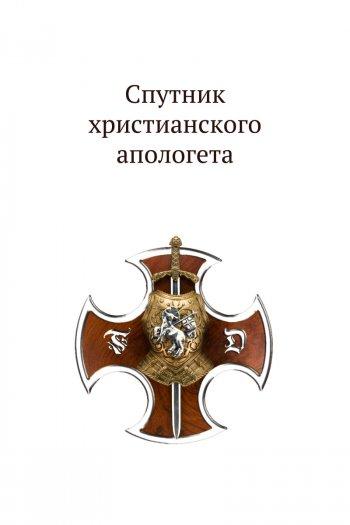 Спутник христианского апологета
