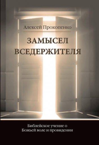 Замысел Вседержителя. Библейское учение оБожьей воле ипровидении