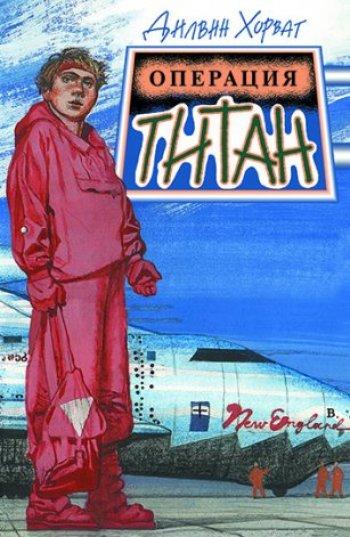 Операция «Титан»