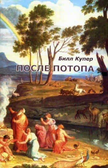После потопа: ранняя история Европы