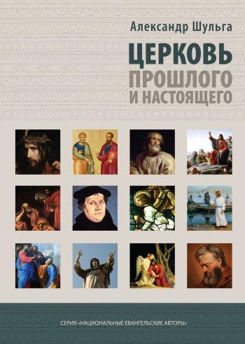 Церковь прошлого и настоящего