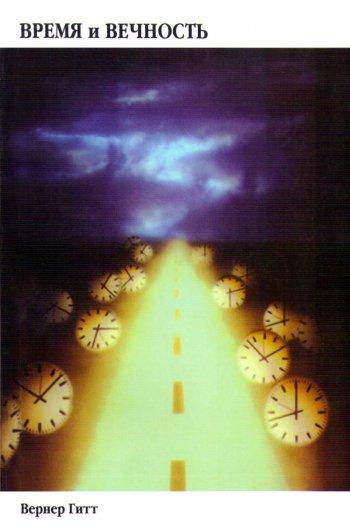 Время и вечность