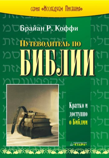 Путеводитель по Библии