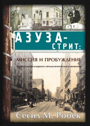 Азуза-стрит: миссия и пробуждение