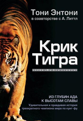 Крик Тигра