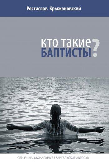 Кто такие баптисты?